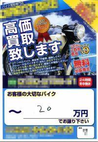 実際に電話してみた!バイクに査定額を勝手に貼り付ける「バイク買取業者」は本当に窃盗団なの?