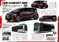 トヨタは燃料電池とHV、EVが揃い踏み、次期クラウンも注目!【東京モーターショー2017直前情報】