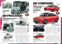 コンパーノからビーゴ後継まで、ダイハツは市販可能性の高いコンセプトカーを出展!【東京モーターショー2017直前情報】