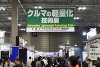 【オートモーティブワールド2018】栗本鐵工所とマツダが共同開発した、GFRPのみで作られた自動車用構造材
