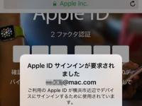 「Apple IDサインインが要求されました」という通知が届きます!? - いまさら聞けないiPhoneのなぜ