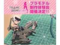 TVアニメ『フレームアームズ・ガール』プラモデル制作体験会、6月開催決定