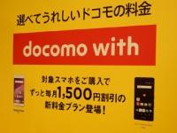誰が、どうお得になるのか? ドコモの新しい割引プラン「docomo with」の位置付けを考える