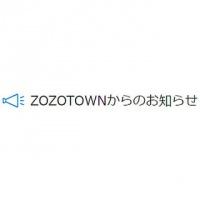 ZOZOTOWNが「即日配送」サービス刷新 - 当日配送を廃止に
