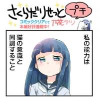 TVアニメ『サクラダリセット』、「さくらだりせっとプチ」Vol.6を公開