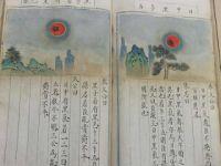 中国の古文書から、13世紀から17世紀の太陽活動究明