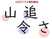障がいを持つ人々の進学や就学をIT技術で支援する「DO-IT Japan」 - Windows 10に新採用「UDデジタル教科書体」フォントの役割
