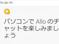 Google アシスタントがPCで使用可能に、Web版「Google Allo」の登場で