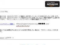 Amazonをかたるフィッシングメール、アカウント情報の入力に注意