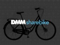 DMMも自転車シェアに参入、課題山積の事業にどう向かうか