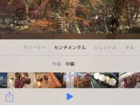 写真アプリの「メモリー」ってどう使うの? - いまさら聞けないiPhoneのなぜ