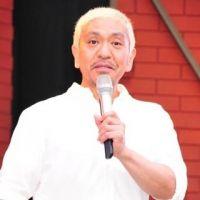 松本人志、竹原ピストルの紅白初出場に歓喜「彼の生歌はビックリする」