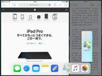iOS 11で大きく変わった、iPadの画面分割の使い方 - 基本編