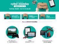 Amazon、12月8日から「サイバーマンデーセール」- Nintendo Switchも登場