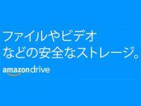 Amazon、Amazon Driveの容量無制限プランを日本でも終了