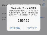 iPhoneはパソコンとBluetoothでペアリングしなければならない? - いまさら聞けないiPhoneのなぜ