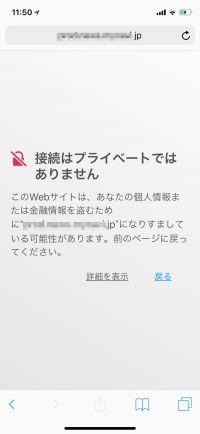Safariで「接続はプライベートではありません」と警告を受けます!? - いまさら聞けないiPhoneのなぜ
