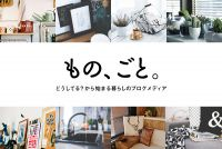 エキサイト、家事と暮らしに役立つブログメディア「もの、ごと。」