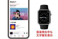 Apple Watch基本の「き」Season 3 - 音楽再生中に時間を見たい! Apple Watchの音楽系小技・便利技