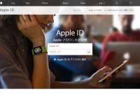 Appleをかたるフィッシング、IDやパスワードの再設定はしないこと