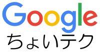 Googleお役立ちテクニック - Gmailを快適にする「Checker Plus for Gmail」