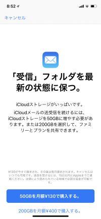 iCloudストレージの「容量アップ/ダウン」はどう考えればいい? - いまさら聞けないiPhoneのなぜ
