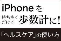 iPhone基本の「き」 第286回 iPhoneを持ち歩くだけで歩数計に! 「ヘルスケア」の使い方