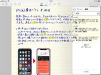 作業効率UPを目指そう! iPadだからできる自由な操作が魅力のアプリ6本