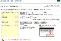 セゾンNetアンサーかたるフィッシングメールに注意