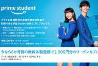 「Amazonプライム」に学割プランが登場、年間費1,900円