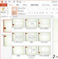 PowerPointスキルアップ講座 (4) 「スライドマスター」で全スライドを一括編集する