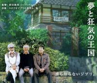 ジブリを題材にした映画『夢と狂気の王国』今秋公開、製作はドワンゴ