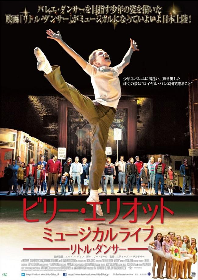 『リトル・ダンサー』ミュージカルを映画館で!1000万人を魅了した感動作12月公開
