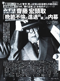 Images of 斎藤宏 - JapaneseCla...