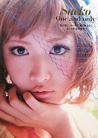 「顔が好みで......」ダルビッシュ、泥沼離婚成立も紗栄子に未練タラタラ!?