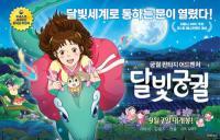 湯婆婆やハクまで登場!? 韓国で『千と千尋』丸パクリ映画が公開へ