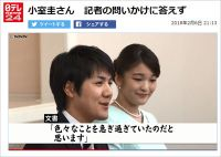 """「眞子さまを取るか、母を取るか――」小室圭さんが迫られる""""究極の2択"""""""