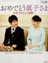 """公安関係者が警鐘! """"結婚延期""""にもめげない小室圭さんに忍び寄る危機とは?"""