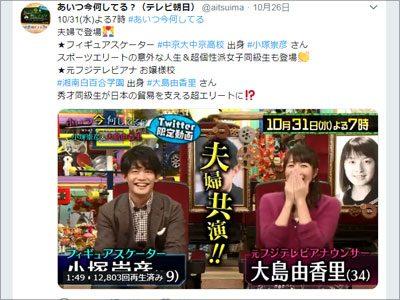 フジ アナウンサー 元 大島 テレビ