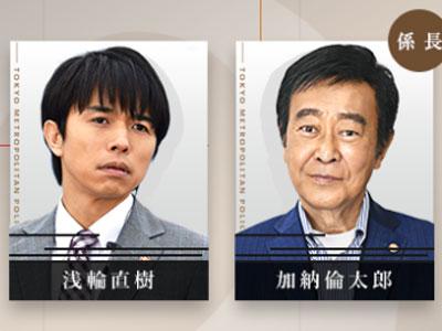 特捜 9 寺尾 聰 卒業 画像・写真 寺尾聰、『特捜9』最終回をもって卒業