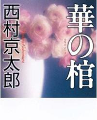 西村京太郎、山村美紗、西村妻――いまも続く「日本ミステリー界の歪な三角関係」