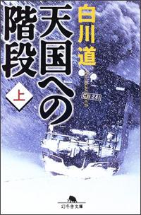 ベストセラー作家・白川道さん訃報、「ギャンブルの借金どうする」とざわめく出版業界