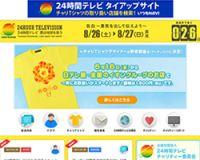 『24時間テレビ』マラソンランナー当日発表は、「市川海老蔵が走れなくなった」から?