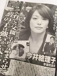 今井絵理子と上原多香子の不倫報道でわかった、いまだに強いSPEEDの絆