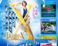 『ドクターX』新キャスト・野村周平が不評! 画面に映っただけでブーイングの異常事態
