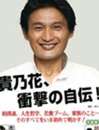 日馬富士事件、マスコミが触れられない「暴行以上にタチが悪い」角界のウワサ