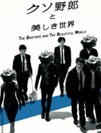 「元SMAP6人と飯島氏!?」新しい地図、映画『クソ野郎と美しき世界』デザインが波紋
