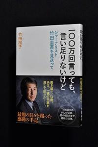 がん死から1年半「ジャーナリスト竹田圭吾」が遺したもの
