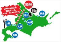 なぜ北海道の歌登に タイ人観光客が大挙しているのか?