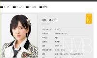 NMB48須藤凛々花、「恋愛禁止ルールで我慢できる恋愛は恋愛じゃない」発言に批判殺到